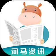 河马资讯v1.0 最新版