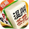 温州茶苑游戏大厅v1.2.2 最新版