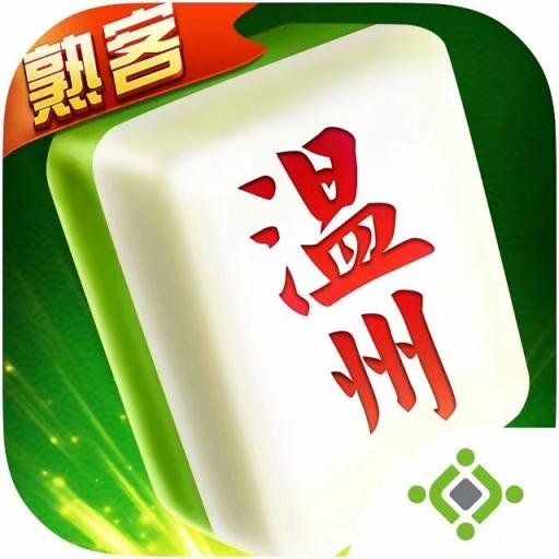 熟客温州麻将最新版本v1.2.2 免费版