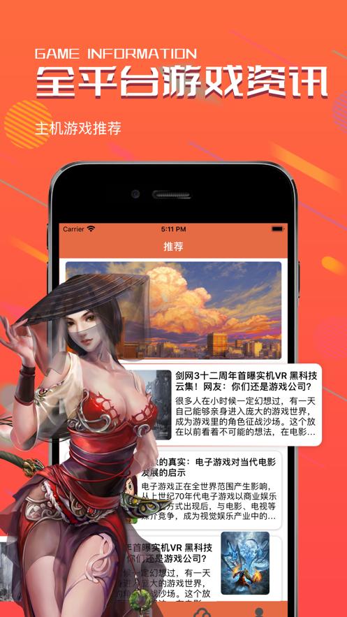 光芒游戏盒appV1.0 官方版