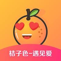 桔子色appv1.1 最新版