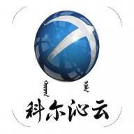 科尔沁云appv1.0.7 最新版