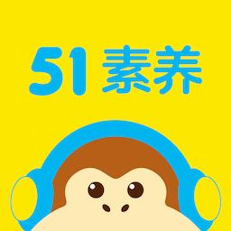51素养安卓版v4.9.1 最新版