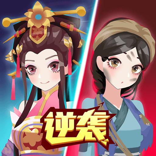 女皇冲冲冲小游戏v1.0.6 最新版