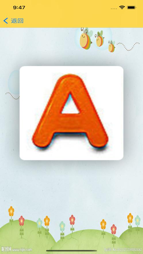 小粒识字v1.0.2 苹果版
