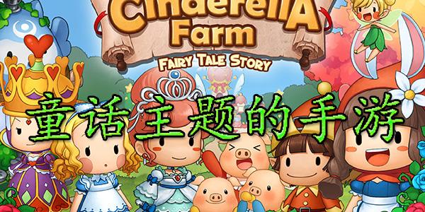 童话主题的手机游戏