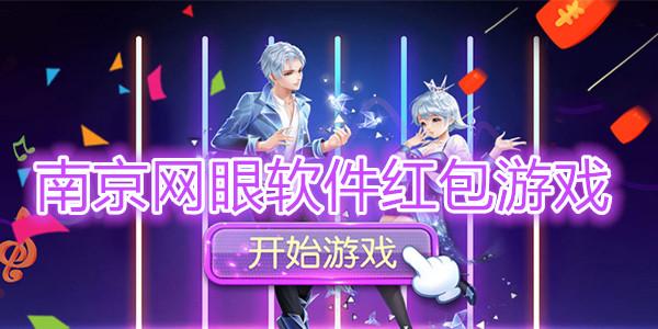 南京网眼软件红包游戏