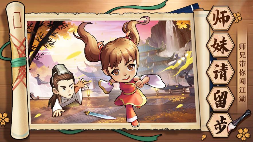 师妹请留步游戏v1.0.3 官方正版