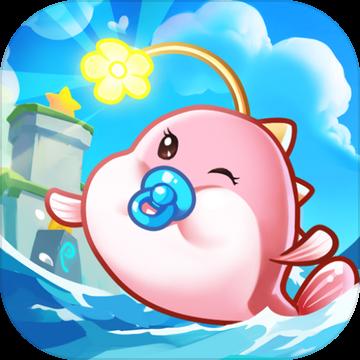 欢乐斗水族v1.1 官方版