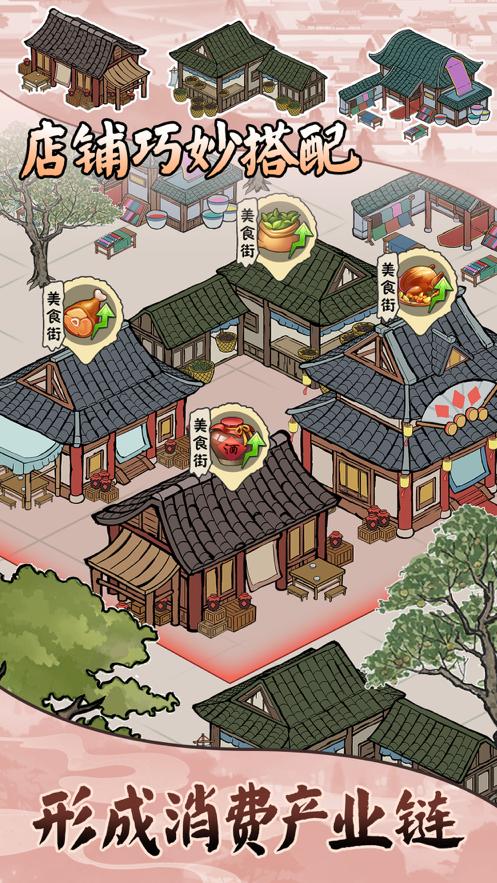 古代商业街v1.0.0 官方正版
