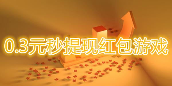 0.3元秒提现红包游戏