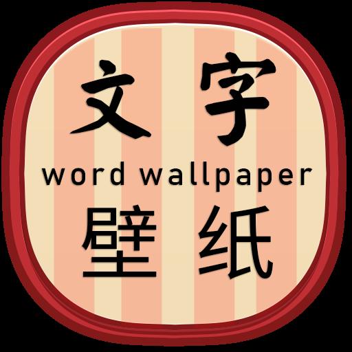 文字壁纸appv1.9.1 最新版