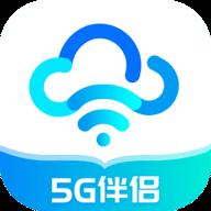 如意5G伴侣appv1.0.1198 官方版
