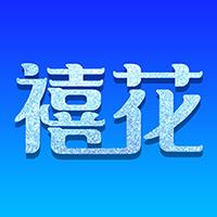 禧花生活appv1.0.1 安卓版