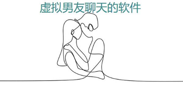 虚拟男友聊天的软件