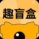 趣盲盒appv1.0 官方版
