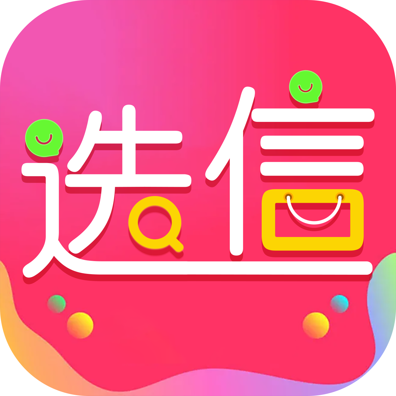选信appv2.0.0 最新版