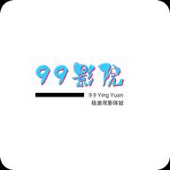 99影院appv2.5.0 安卓版