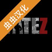 宿命Z汉化版(虫虫助手汉化组)v0.161 最新版