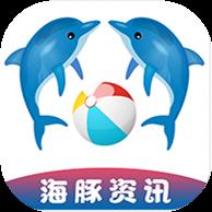 海豚资讯v1.1 最新版