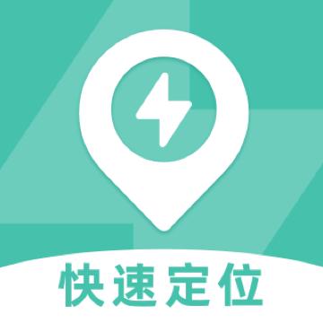 快速手机定位app1.0.0 安卓版