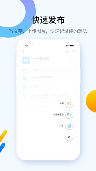 icenter中兴ios版v1.0 外部版